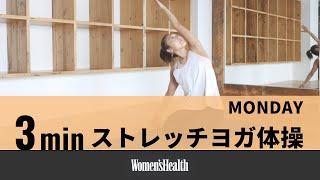 朝ヨガ体操 MONDAY 相楽のり子 動画 12