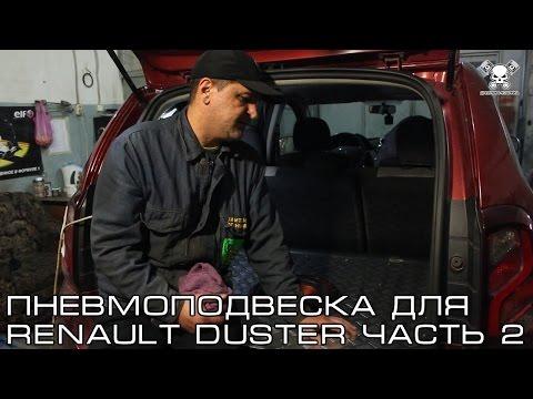 Пневмоподвеска для Renault