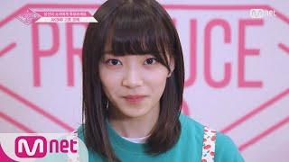 PRODUCE48 [48스페셜] 도전! 아.이.컨.택ㅣ고토 모에(AKB48) 180615 EP.0