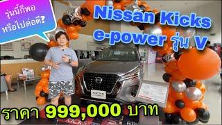 Nissan Kicks รุ่น V ราคา 999,000 บาท รุ่นนี้ก็พอ หรือไป ต่อ VL ดี? @Linkไปเรื่อย Channel