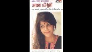 Shudhu Tomari Jonyo - Ek Gocha Swapno Kushum - Antara Chowdhury