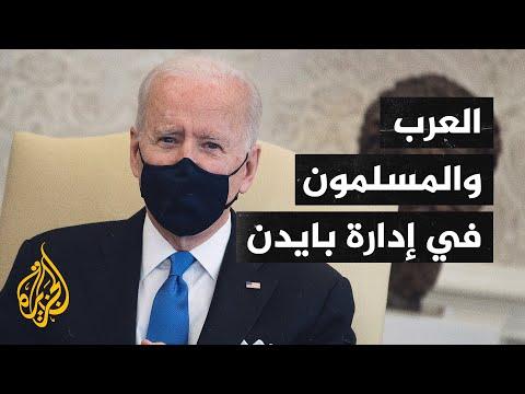 قضايا الحصاد - كيف سيؤثر العرب والمسلمون في الإدارة الأمريكية على قضاياهم؟