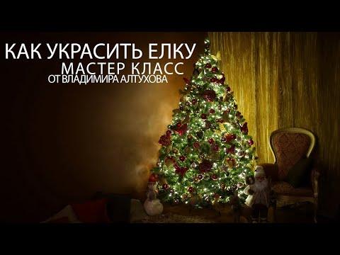 Как можно украсить елку на новый год