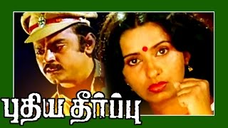 Pudhiya Theerpu (1985) Tamil Movie