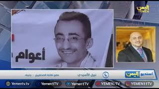واقع الصحافة في اليمن بعد خمس سنوات حرب