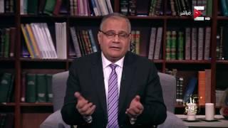 كل يوم - الفكر الديني .. الشهادة بحسن الخلق .. مع د/ سعد الدين الهلالي