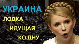 На Украине уходит почти весь ЭКОНОМИЧЕСКИЙ блок