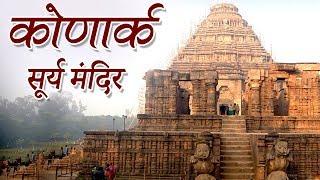 Konark Sun Temple कोणार्क सूर्य मंदिर के अनसुलझे रहस्य   Indian Rituals