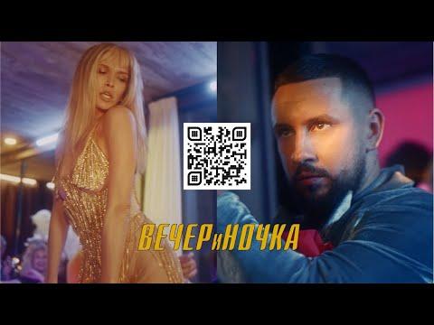 MONATIK \u0026 Вера Брежнева — ВЕЧЕРиНОЧКА