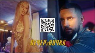 Смотреть клип Monatik & Вера Брежнева - Вечериночка