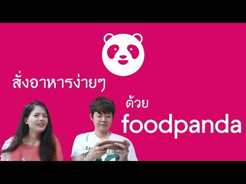 วิธีสั่งอาหารกับ foodpanda แบบเข้าใจง่าย