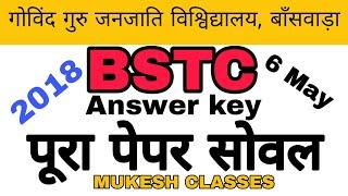 BSTC ANSWER KEY 2018 पूरा पेपर सोवल | MUKESH CLASSES