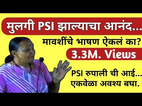 PSI मुलीच्या आईचे भाषण प्रत्येकाने एकदा बघाच