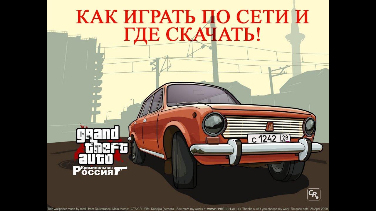 Гта криминальная россия по сети скачать