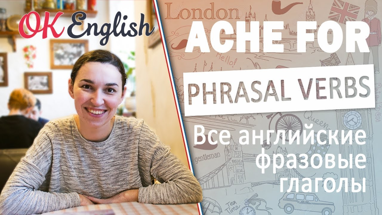ACHE FOR - английский фразовый глагол ???????? All English phrasal verbs !Мега-плейлист!