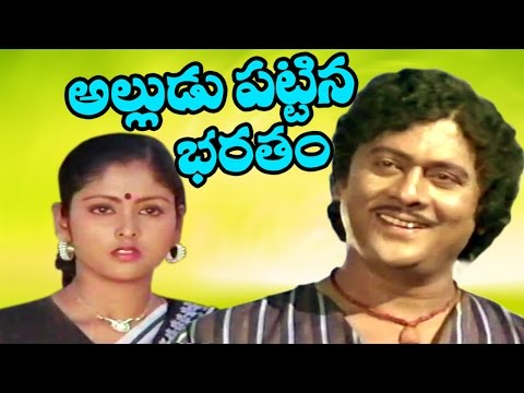 Alludu Pattina Bharatham Telugu Full LengthMovie || DVD Rip...