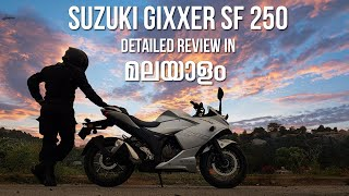 Suzuki Gixxer SF 250 Detailed Malayalam Review