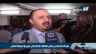 وزير الإعلام اليمني يفضح مغالطات الإعلام التي تروج لها ميليشيا الحوثي
