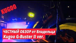 Честный обзор электросамоката Kugoo G Buster / 4K VIDEO Электротранспорт