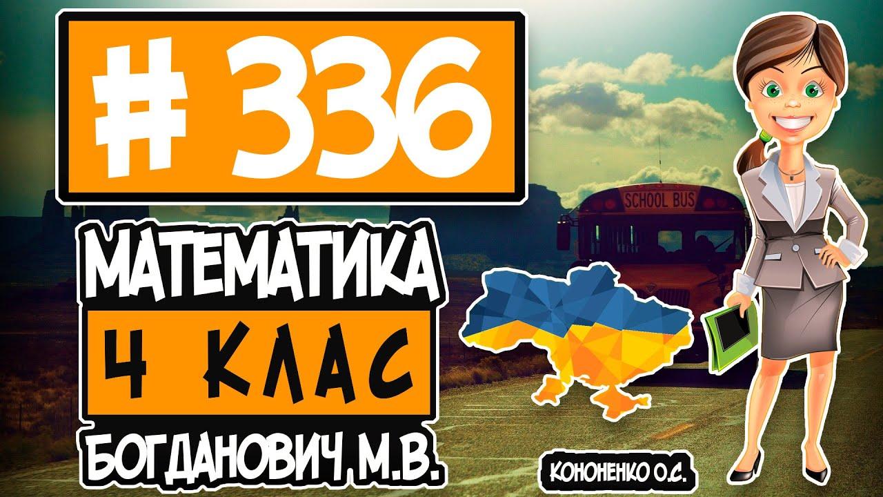 № 336 - Математика 4 клас Богданович М.В. відповіді ГДЗ