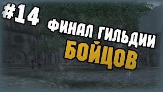 видео Прохождение  Гильдии Бойцов  (The Fighter Gild)