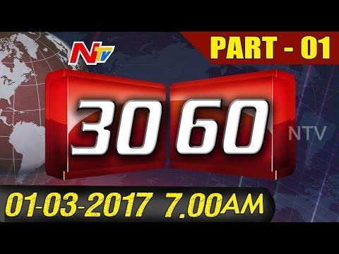 News 30/60 || Morning News || 1st March 2017 || Part 1 || NTV