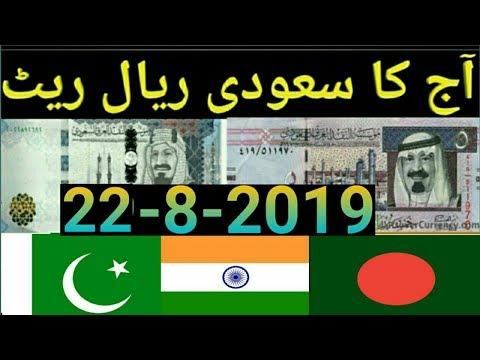 Repeat Saudi Riyal Exchange Rate(22-8-2019)Pakistan India