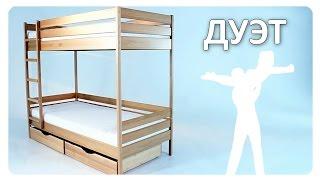 Двухъярусная кровать Estella Дуэт(, 2016-03-02T14:53:45.000Z)