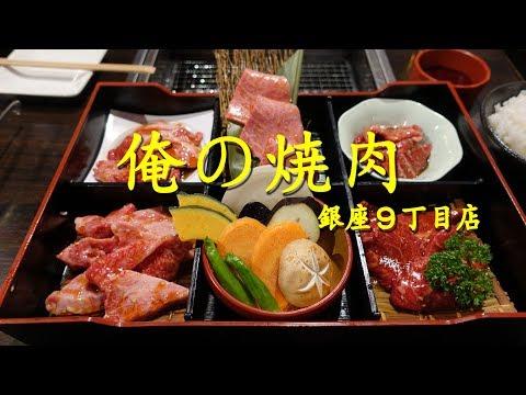 【俺の焼肉】銀座9丁目店の「俺の焼肉御膳300g」ORENO YAKINIKU in Ginza.【飯動画】