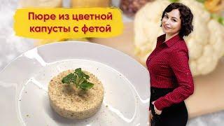 Кето рецепты: пюре из цветной капусты с фетой