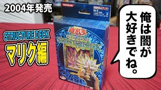 【遊戯王】超凶悪カードが大量!ストラクチャーデッキ-マリク編-を開封!【開封動画】STRUCTURE DECK Marik old yugioh deck thumbnail