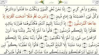 Обучение правильному произношению суры 36 «Ясин»