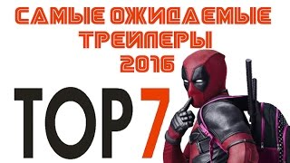 Топ 7 | Ожидаемые Русские Трейлеры 2016 Апрель