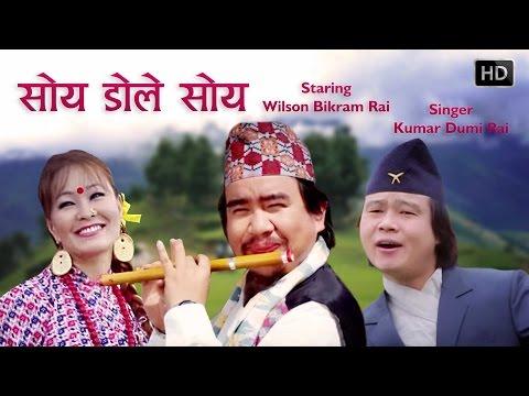 New Nepali Song Soy Dhole Soy By Kumar Dumi Rai, Starring WILSON BIKRAM RAI