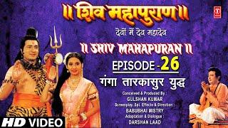 Shiv Mahapuran - Episode 26
