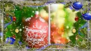 Поздравление с Рождеством Христовым! Счастливого рождества!(ОРИГИНАЛЬНЫЕ ПОЗДРАВЛЕНИЯ ДЛЯ БЛИЗКИХ ЛЮДЕЙ http://darju-prazdnik.ru/pozdrav-originalno/ Как скачать видео с канала смотрите..., 2015-01-03T08:29:54.000Z)
