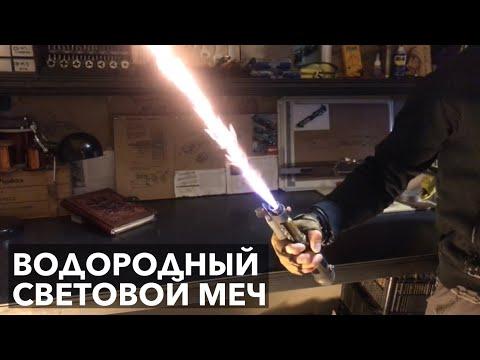 Как сделать световой меч настоящий своими руками