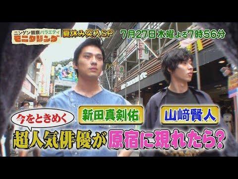 山崎賢人 モニタリング CM スチル画像。CM動画を再生できます。