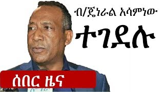 Ethiopia: ሰበር ዜና - ብርጋዴል ጄነራል አሳምነው ጽጌ   General Asaminew Tsige