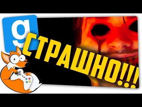 ОЧЕНЬ СТРАШНО!!! | ХОРРОР КАРТА В GMOD! GARRY'S MOD Horror
