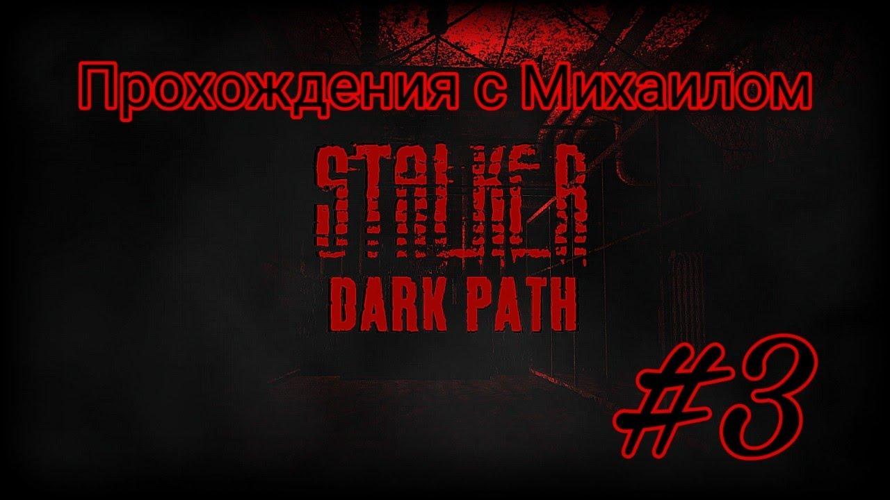 #3 STALKER Dark Path | Темный Путь | ОБТ | НАЧАЛСЯ ЛЮТЫЙ ХАРДКОР...