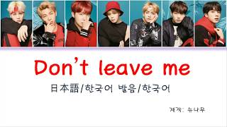 BTS-Don't Leave Me (FULL)한국어 번역 한국어 발음 Korean Lyrics