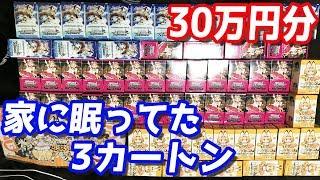 家に眠ってた30万円分のカード開封した結果…