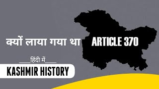 Article 370 & Jammu and Kashmir | Article 35 A | Current Affair 2019 | Numberography