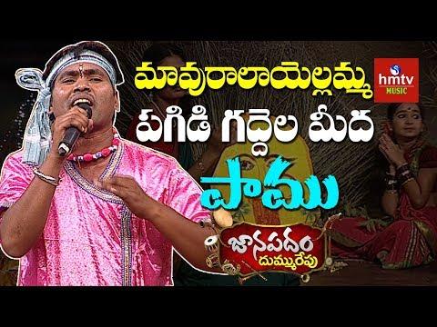 """Mavurala Yellamma"" Song By Folk Singer Kumar From Karimnagar |  Janapadam Dummu Repu | Hmtv Music"