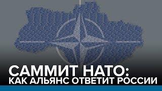 Саммит НАТО: как Альянс ответит России | Радио Донбасс.Реалии