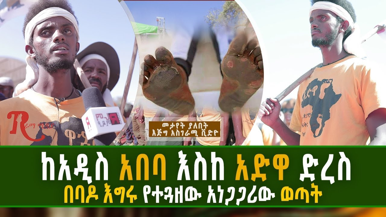 The legendary young Ethiopian Ermias who walked to Adwa barefoot