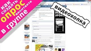 видео Как сделать опрос ВКонтакте в группе или на странице