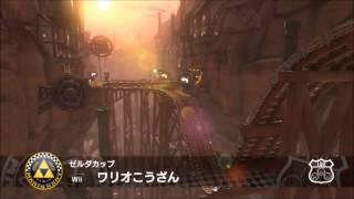 【10分耐久】マリオカート8 BGM Wii ワリオこうざん