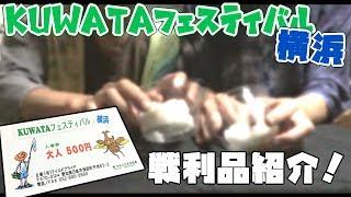 【戦利品!】KUWATAフェスティバル2017年7月横浜に行ってきた